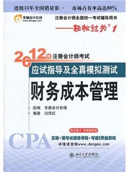财务成本管理《2012年注册会计师考试应试指导及全真模拟测试》