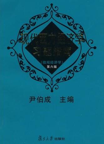 现代西方经济学习题指南 第六版 (微观经济学)