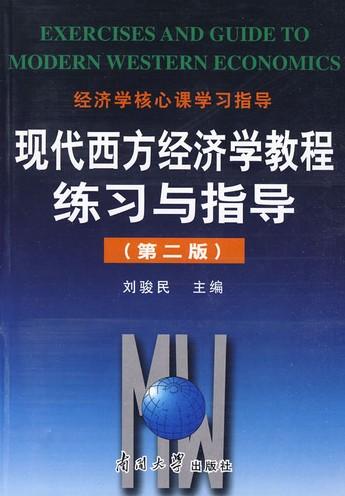 现代西方经济学教程练习与指导