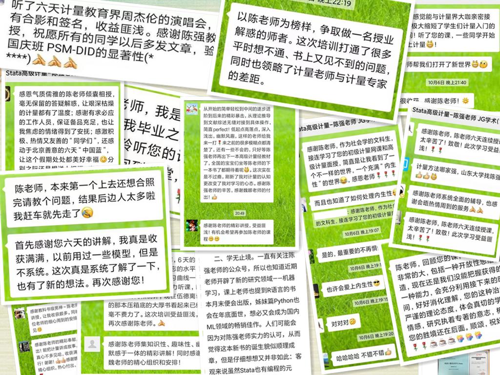 学员评价拼图 St陈.png