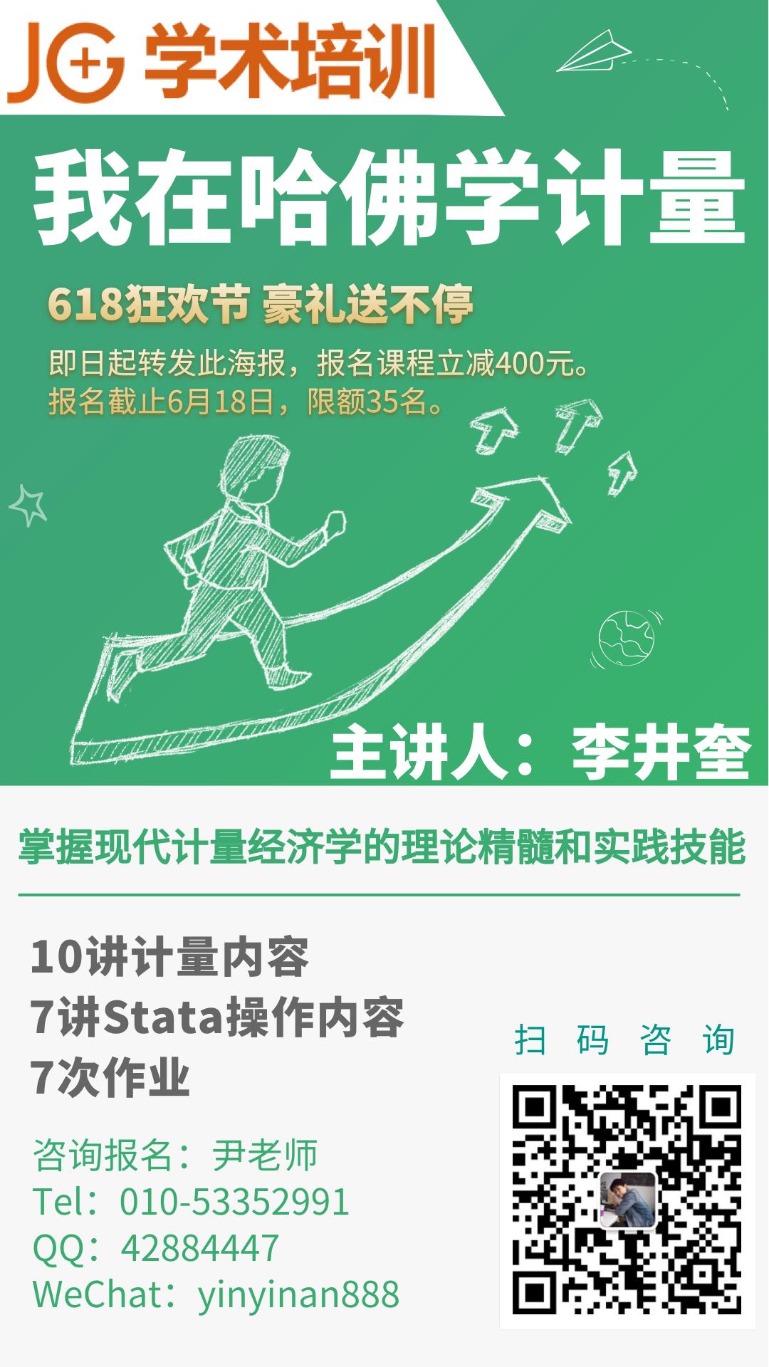 618活动海报.png