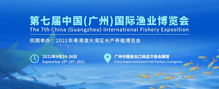 2渔业展700.jpg