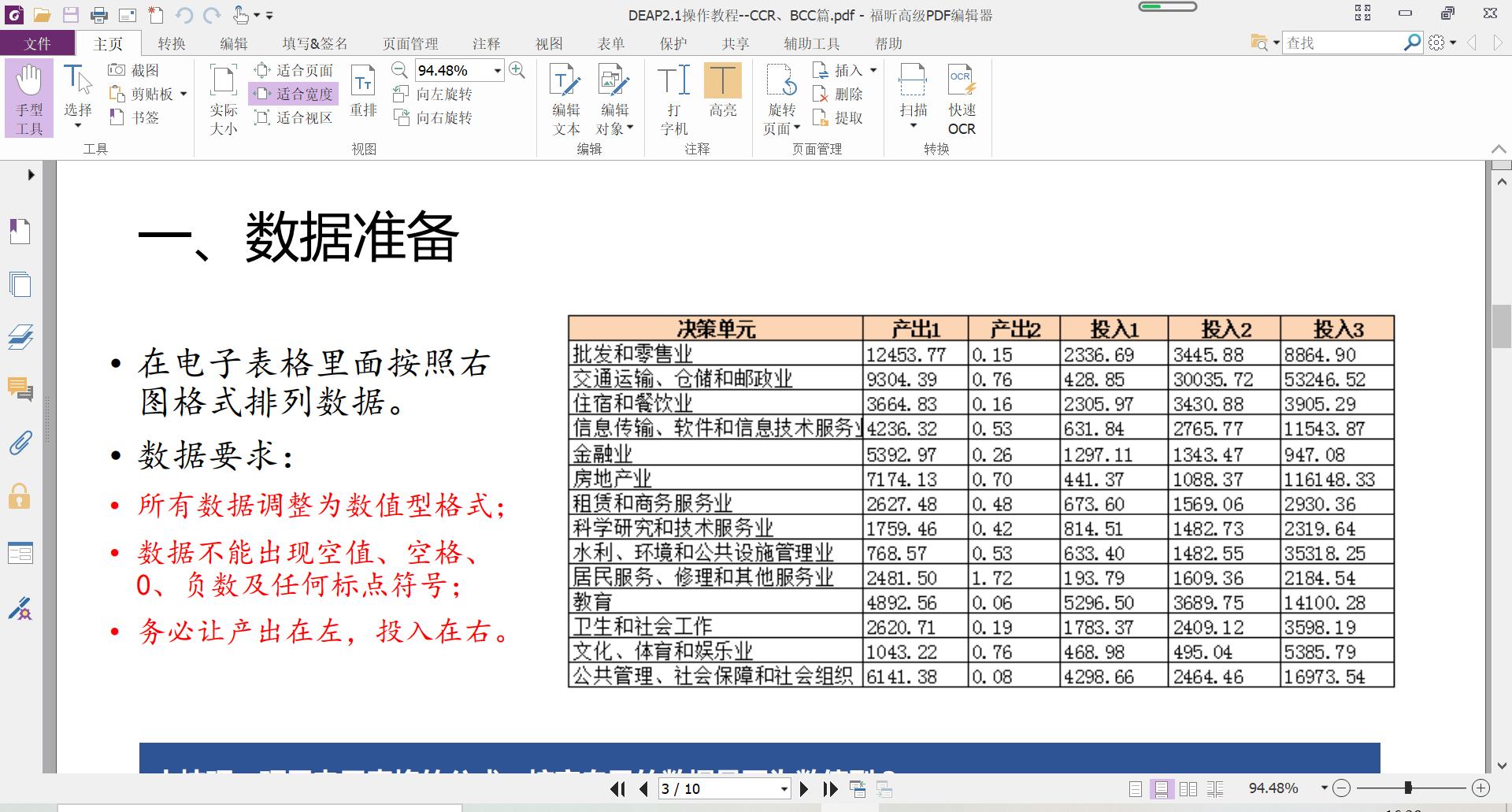 DEAP2.1操作教程--CCR、BCC篇