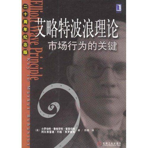 《艾略特波浪理论-市场行为的关键(修订版)》(美)普莱切特[PDF]
