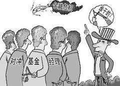 几个对冲基金就可以将中国的财富洗劫一空