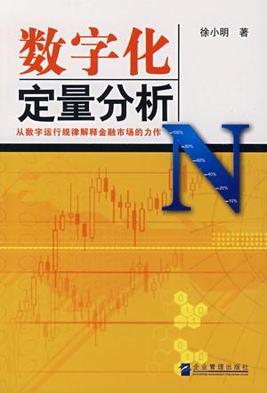 数字化定量分析(徐小明近期的高低点都很准确,此书值得一看)