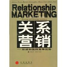 关系营销学免费下载